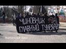 Марш не тунеядцев-3, город Брест, 5 марта 2017 года.