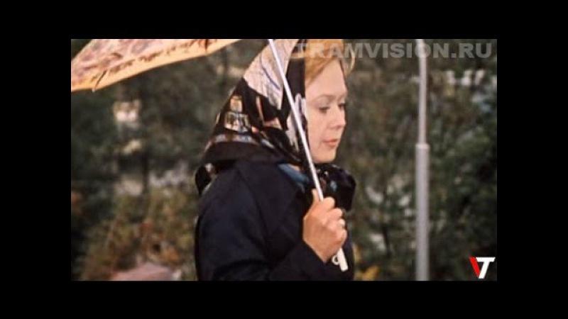 Светлана Немоляева О мой застенчивый герой х/ф Служебный роман 1977 г