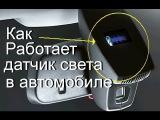Как работает датчик света в автомобиле 18+