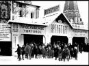 Я история Центральный рынок бывший Мытный