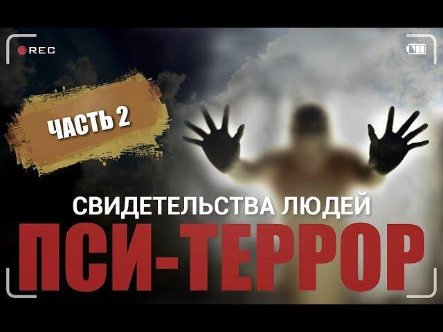 ПСИ-ТЕРРОР - Cвидетельства людей испытавших жуткие пытки этого оружия. (Часть 2)