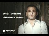 Олег Горшков - Узелками-иголками
