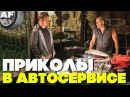AUTOFAILS / ПРИКОЛЫ В АВТОСЕРВИСЕ / ЛАЙФХАКИ ДЛЯ АВТОСЕРВИСА / СЛУЧАИ В АВТОСЕРВИСЕ
