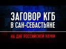 Заговор КГБ в Сан Себастьяне