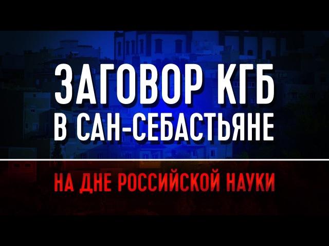 Заговор КГБ в Сан-Себастьяне