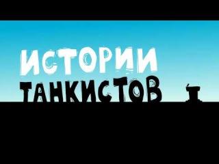 Рандомные Зарисовки Оля Истории танкистов