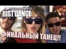 Финальный танец Алины Рин смешной танец Дениса WLG| Just Dance