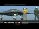 Война Нового Поколения Боевые Дроны США Оружие 2015 Новости