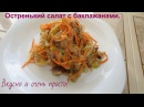 Остренький салат с жареными баклажанами и сырыми овощами