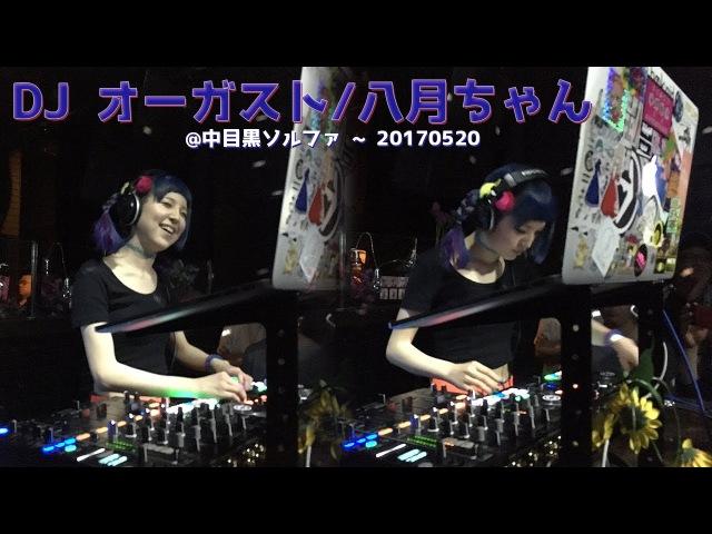 DJ オーガスト/八月ちゃん・DJ August/Hachigatsu chan @中目黒ソルファ ~ 2017.05.20