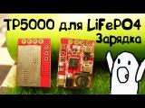 Зарядное для LiFePO4 и Li ion аккумуляторов TP5000 конкурент TP4056