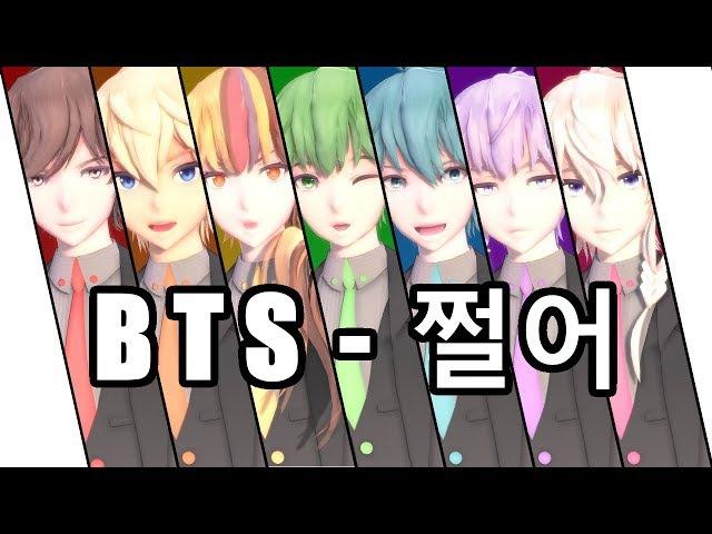 【MMD KPOP】DOPE/SICK (쩔어)【BTS (방탄소년단)】English subs