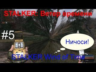 НОВЫЙ МОД STALKER: Ветер времени (STALKER Wind of Time) 5