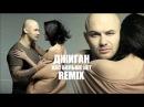 Джиган   Нас больше нет Remix by Michael Yousher