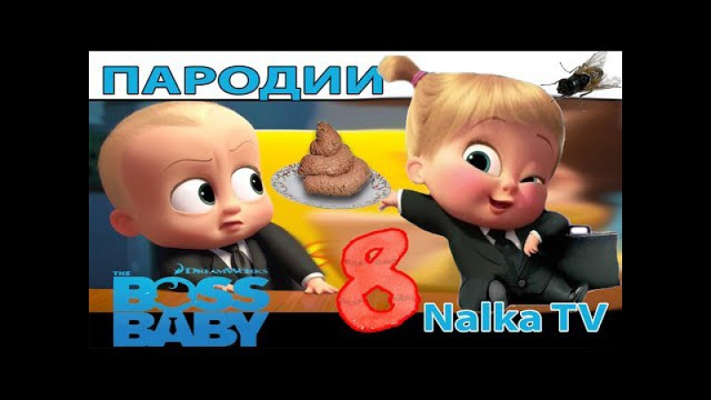 БОСС МОЛОКОСОС ПРИКОЛЫ 8: THE BOSS BABY CREZINESS 8