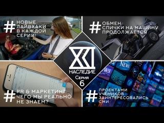 Шоу Наследие21 #6 /// Маркетинг и PR /// Как попасть на ТВ и в Газеты