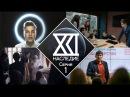 Шоу Наследие21 1 серия 1 сезон Школьники создают инновационный бизнес без вложений
