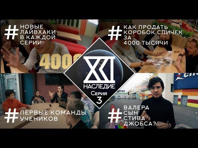Шоу Наследие21 3 Как продать спичку за 100 рублей Создание Бизнес плана