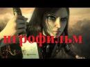 Alice Madness Returns игрофильм