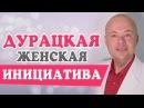 Дурацкая ЖЕНСКАЯ ИНИЦИАТИВА