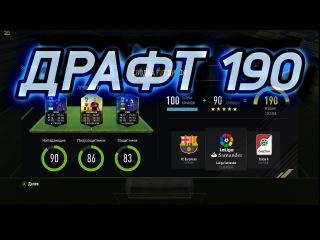 FIFA 17 ИГРАЮ ДРАФТ 190