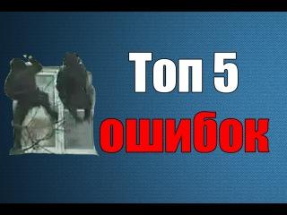ТОП 5 ошибок,которых НЕ стоит делать анимешнику