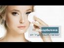 Аскорбиновая кислота для кожи вокруг глаз   Витамин С против «гусиных лапок» и тёмных кругов 24