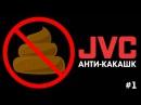 АНТИ-КАКАШК JVC 1