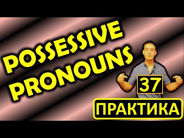 37. Английский (упражнения): POSSESSIVE PRONOUNS / ПРИТЯЖАТЕЛЬНЫЕ МЕСТОИМЕНИЯ (Max Heart)