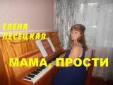 Наталия АИР - МАМА, ПРОСТИ (Сл. и муз. Е. Песецкая. Аранжировка - Б. Краюшкин)