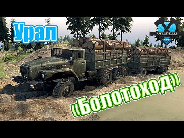 Spin Tires Урал Болотоход