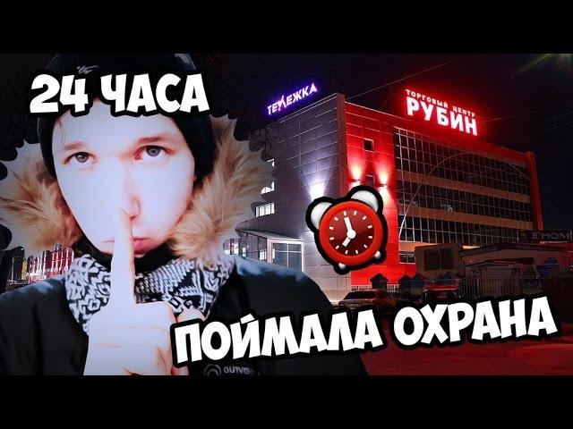 НОЧЬ в закрытом МАГАЗИНЕ РУБИН | 24 hours in a Russian store challenge