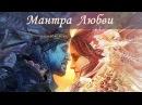 Мантра ༺♥༻ взаимной Любви༺♥༻