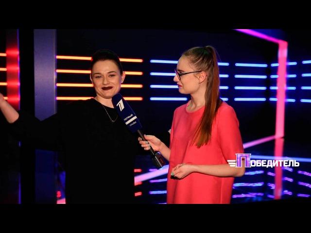 «Невденьгах счастье!» Екатерина Трубилина. Интервью после выступления. Побед ...