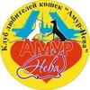 Клуб любителей кошек Амур-Нева