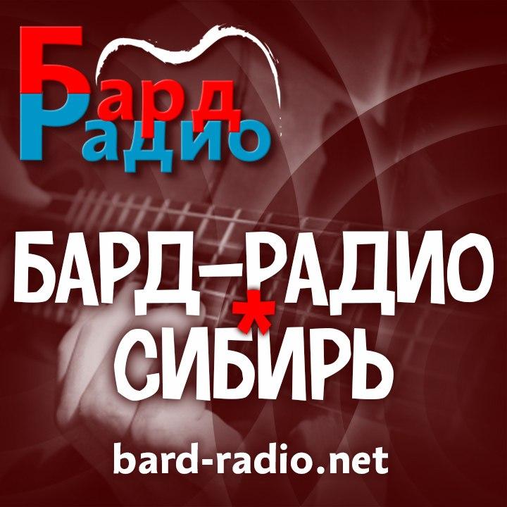 Афиша Бард-Радио-Сибирь