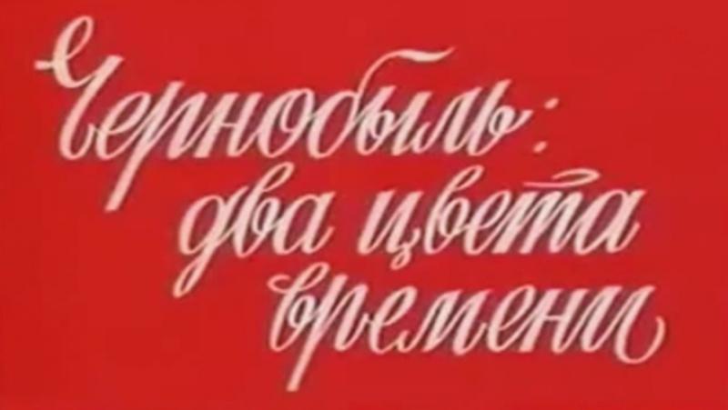 Чернобыль два цвета времени (Фильм 1) / 1986 / Укртелефильм