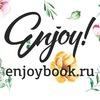 Enjoybook.ru - оригинальная фотокнига