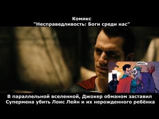 Бэтмен против Супермена. Все секреты, пасхалки, отсылки в фильме.
