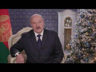 Лукашенко в новогоднем обращении