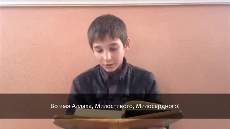 Абдуллах Куларинский - Сура 79