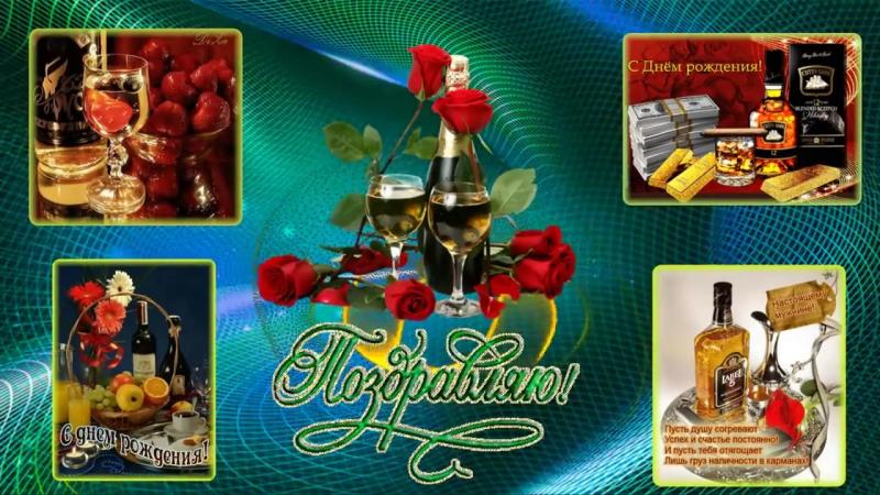 Поздравление с днем рождения для вячеслава или 593