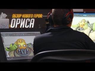 Обзор героя: Ориса | Overwatch