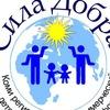 СИЛА ДОБРА (Коми региональный некоммерческий дет