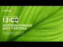 Корпоративное Шоу Вертера. Анна Царненко и Александр Штукерт. Инь-Янь в бизнесе Vertera.