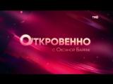 Секс-тур. измена или приключение Откровенно с Оксаной Байрак / 30.05.2017