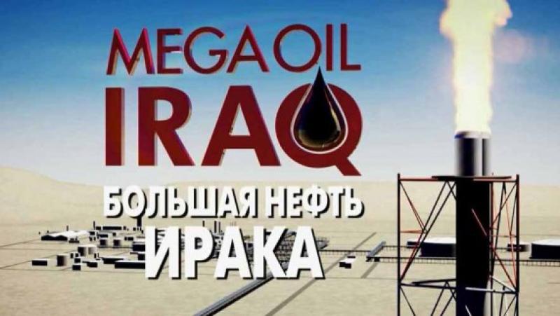 Большая нефть Ирака - 6 серия