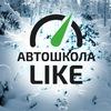 Автошкола Like Архангельск (29 регион)