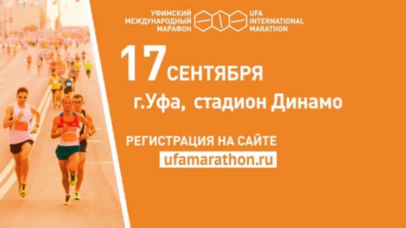 Третий Уфимский международный марафон!