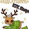 Подслушано КТК Калуга
